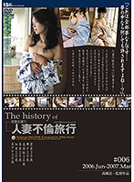 The history of 人妻不倫旅行#006