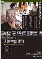 The history of 人妻不倫旅行 #008 2008.Jan~2008.Oct(動画)