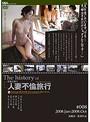 美肌がヤバい!The history of 人妻不倫旅行 #008 2008.Jan~2008.Octイメージ