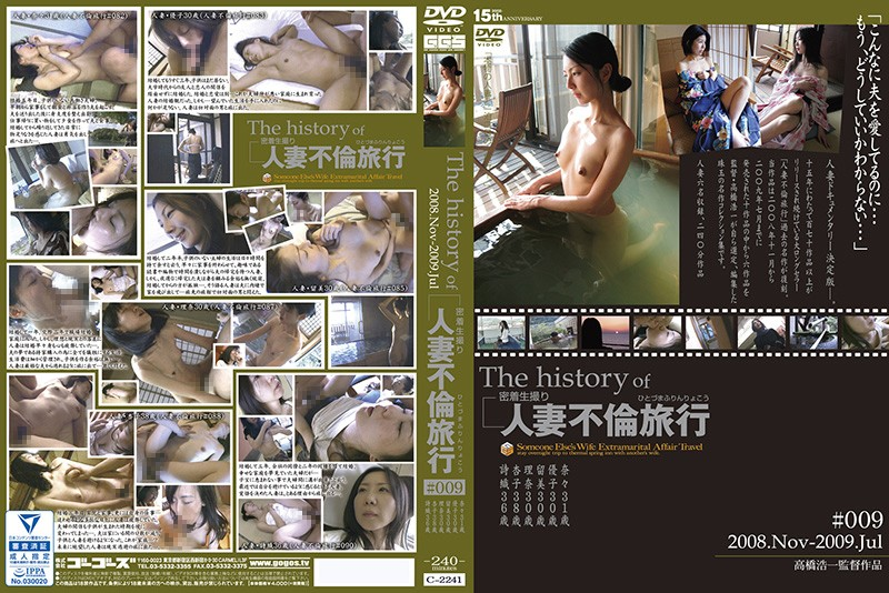The history of 人妻不倫旅行 #009(動画)