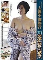 人妻不倫旅行#179 ダウンロード