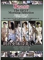 秘めごと紀行 The Best Morning Selection 2016.07-2017.10 ダウンロード