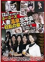 ゴーゴーズ 人妻温泉忘年会〜狂乱の宴2017〜 side.A ダウンロード