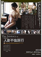 The history of 人妻不倫旅行 #010
