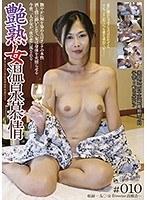 艶熟女温泉慕情 #010 ダウンロード