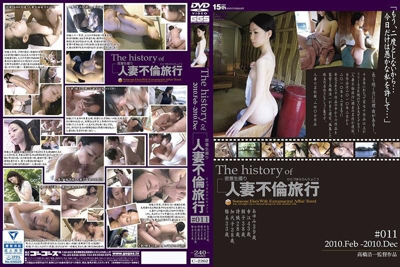 (140c02262)[C-2262] The history of 人妻不倫旅行 #011 ダウンロード