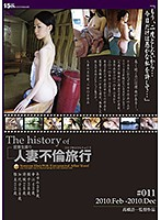 The history of 人妻不倫旅行 #011 ダウンロード