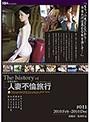 The history of 人妻不倫旅行 #011