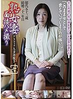 熟女妻面接ハメ撮り[七] ダウンロード