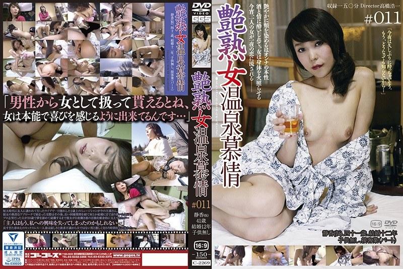 温泉にて、浴衣の熟女のsex無料動画像。艶熟女 温泉慕情#011