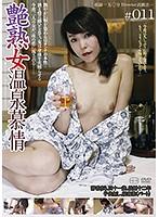艶熟女 温泉慕情#011 ダウンロード