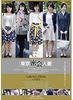 東京密会人妻 Collector's Edition vol.001 ダウンロード