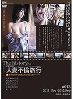 The history of 人妻不倫旅行 #013 ダウンロード