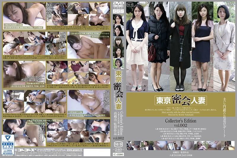 (140c02280)[C-2280] 東京密会人妻 Collector's Edition vol.002 ダウンロード