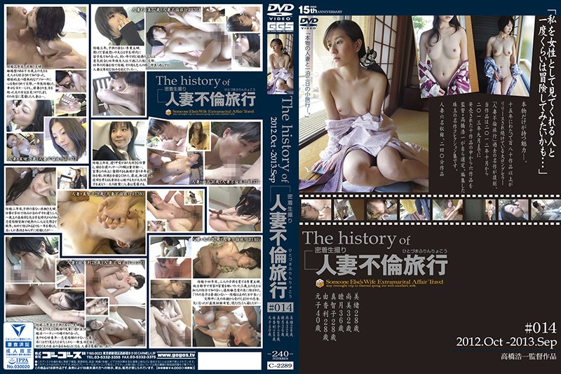 The history of 人妻不倫旅行 #014