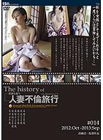 The history of 人妻不倫旅行 #014 ダウンロード