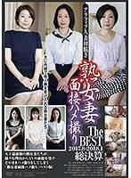 熟女妻面接ハメ撮り The BEST 2017.8-2018.1総決算 ダウンロード
