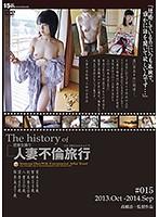 The history of 人妻不倫旅行 #015 ダウンロード