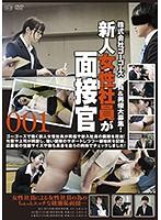 新人女性社員が面接官001【c02306】