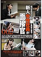 新人女性社員が面接官002【c02315】