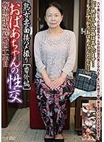 熟女妻面接ハメ撮り 番外編 梅子#1