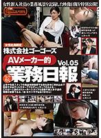 株式会社ゴーゴーズAVメーカー的業務日報vol.05【c02325】