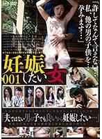 妊娠したい女001【c02326】