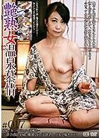 艶熟女 温泉慕情#017