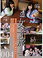 女子旅004【c02332】