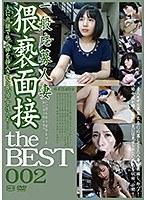 一般応募人妻 猥褻面接 the BEST 002