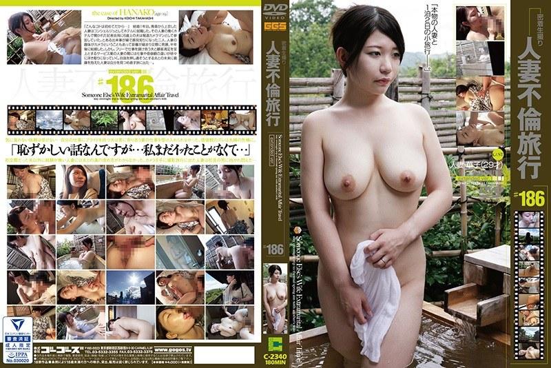密着生撮り 人妻不倫旅行#186