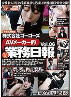株式会社ゴーゴーズAVメーカー的業務日報vol.06