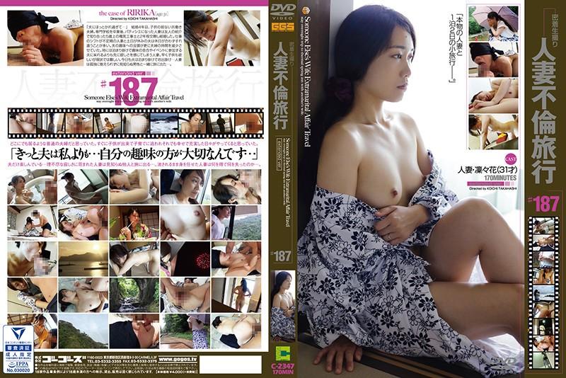 人妻不倫旅行#187 パッケージ画像