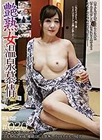 艶熟女 温泉慕情#020