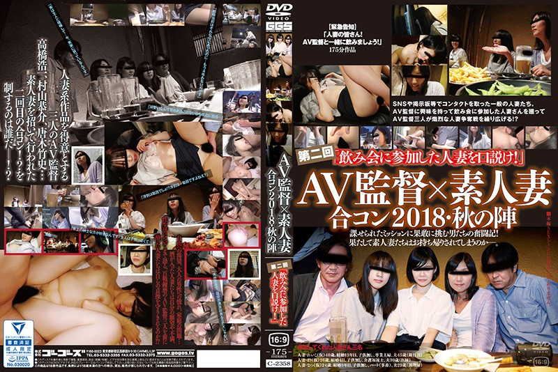 AV監督×素人妻 合コン2018・秋の陣 パッケージ画像