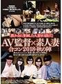 AV監督×素人妻 合コン2018・秋の陣