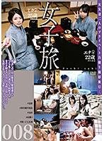 女子旅008【c02376】