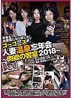 ゴーゴーズ 人妻温泉忘年会~肉欲の饗宴2018~ side.A