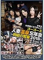 ゴーゴーズ 人妻温泉忘年会〜肉欲の饗宴2018〜 side.B