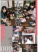 女子旅009【c02391】