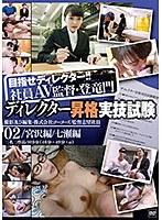 社員AV監督・登竜門ディレクター昇格実技試験02【c02393】