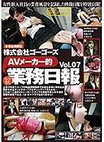 株式会社ゴーゴーズAVメーカー的業務日報vol.07【c02428】