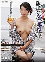 日帰り温泉 熟女色情旅#008
