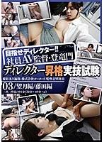 社員AV監督・登竜門 ディレクター昇格実技試験 03