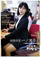 The history of 女子社員・一ノ瀬奈美~神宮寺ナオの原点~