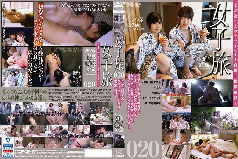 女子旅020 パッケージ画像