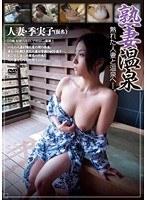 (140ggs00001)[GGS-001] 熟妻温泉 ダウンロード