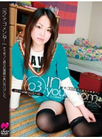 In your room 03