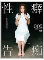 性癖告痴 002 澄川ロア ダウンロード