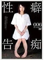性癖告痴 006 鈴木ありす